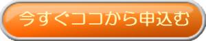 申込みボタンオレンジ