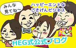 HEG式ビジネス公式ブログ個人事業経営者&チームリーダー応援Blog