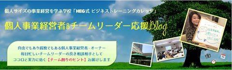HEG式ビジネス旧ブログ 個人事業経営者&チームリーダー応援Blog