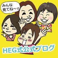 HEG式チーム公式ブログ