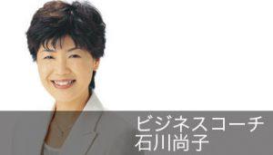 ishikawa-naoko_1st